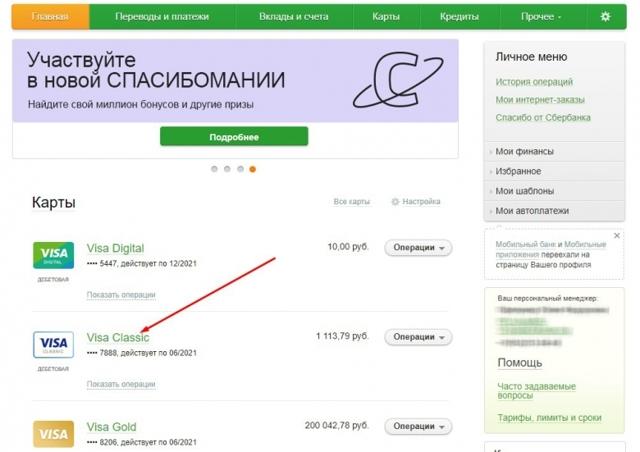 Как узнать реквизиты карты Сбербанка онлайн