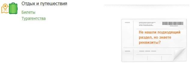 Как платить за квартиру через Сбербанк Онлайн по адресу