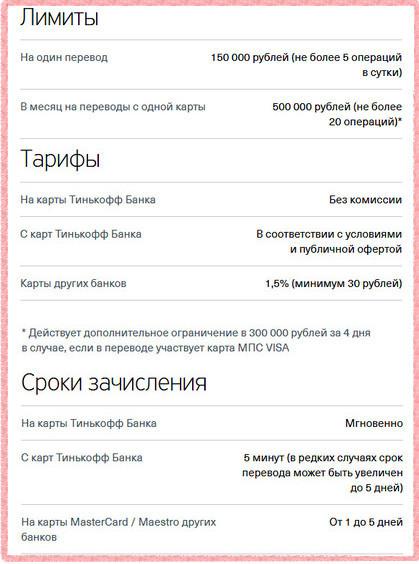 Как оплатить кредит Тинькофф без комиссии