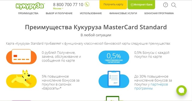 Как оформить заявку на кредитную карту Кукуруза онлайн