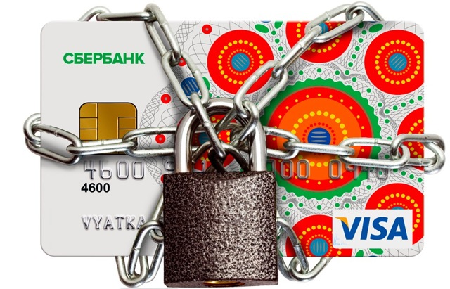 Как снять деньги с заблокированной карты Сбербанка?