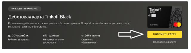 Как оформить карту Тинькофф - онлайн заявка