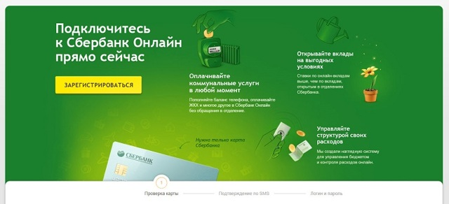 Услуги Сбербанка для физических лиц