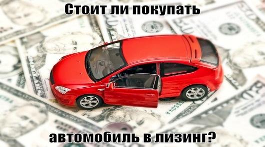Что такое покупка машины в лизинг и почему это выгодно