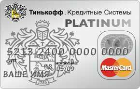 Кредитная карта Тинькофф «До 55 Дней без процентов»: условия пользования, отзывы