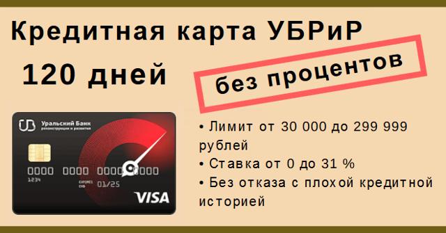 Кредитная карта без справок о доходах, как и где взять
