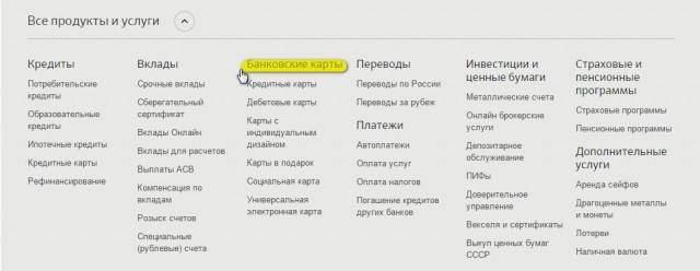 Виртуальная карта Сбербанка visa и mastercard: процедура оформления