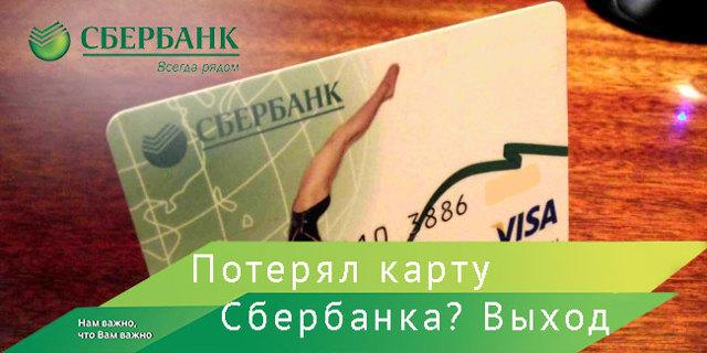 Что делать, если потерял карту Сбербанка