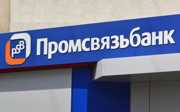 Промсвязьбанк кредитная карта: условия получения