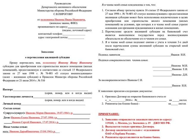 Военный сертификат на приобретение жилья, кто имеет право