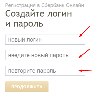 Как пользоваться «Сбербанк Онлайн»: пошаговая инструкция