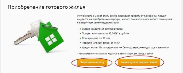 cбербанк - ипотека на вторичное жилье: условия, ставка