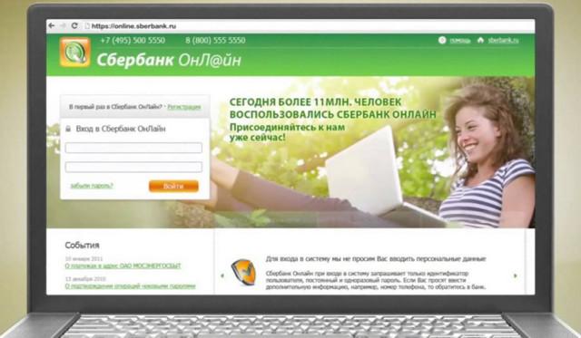 Кредит на неотложные нужды в Сбербанке