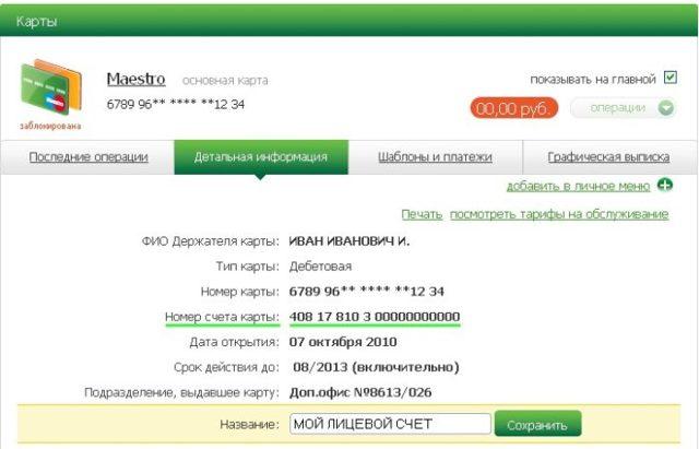 Расчетный счет Сбербанка для физических лиц