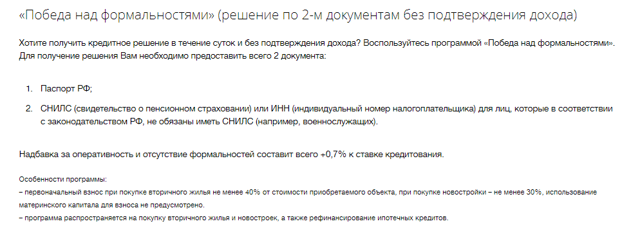 Ипотека без подтверждения дохода: Сбербанк и ВТБ 24