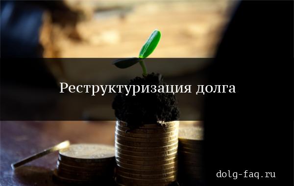 Что такое реструктуризация долга по кредиту: простыми словами