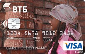 Самые выгодные кредитные карты в 2019: полный обзор