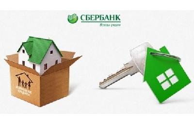 Ипотека с господдержкой в Сбербанк России на лучших условиях