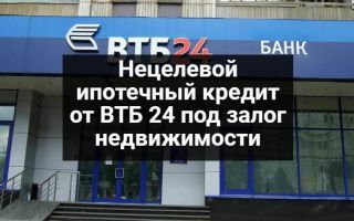 Ипотека под залог имеющейся недвижимости: Сбербанк и ВТБ 24