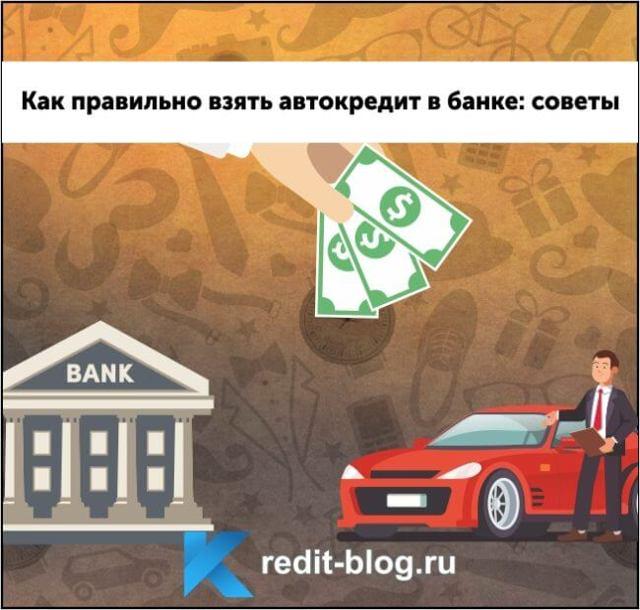 Как взять автокредит в банке: советы и тонкости получения