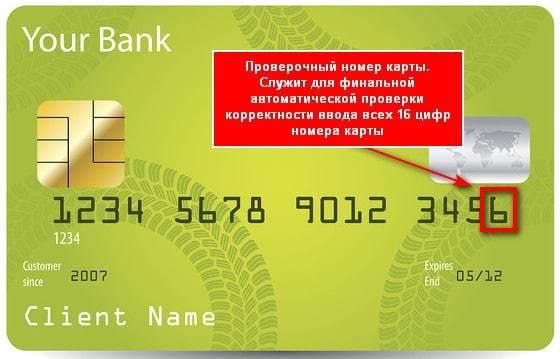 Как узнать банк по номеру карты