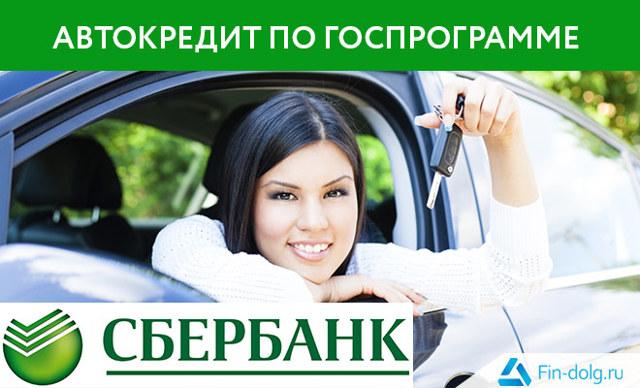 Как получить автокредит с господдержкой в Сбербанке