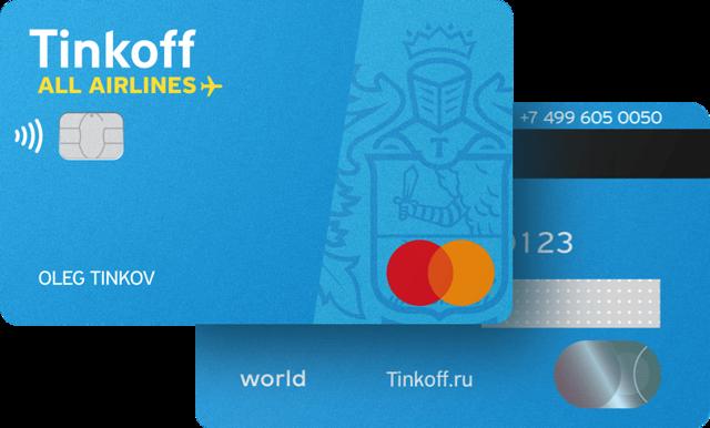 Обзор карт Тинькофф all airlines: условия получения дебетовой и кредитной