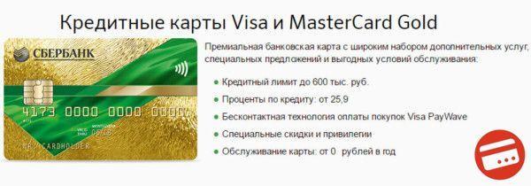 Кредитная карта Сбербанка Виза Голд: условия пользования, льготный период